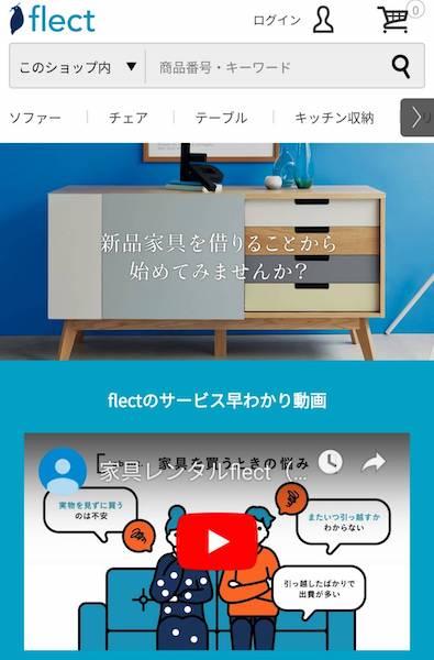 家具サブスクflectのスマホ版トップページ