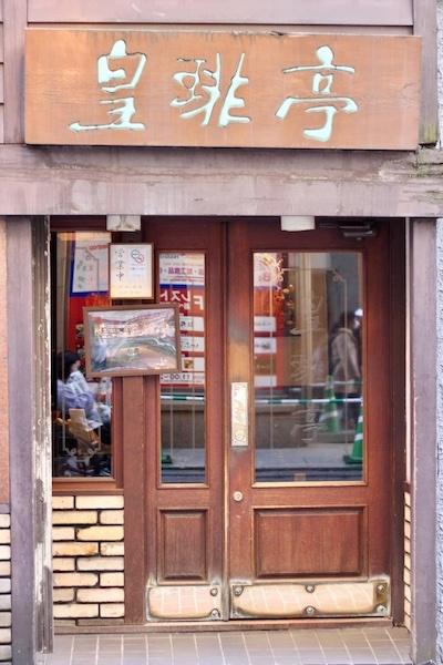皇琲亭店舗の画像