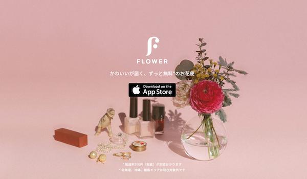 FLOWERSのトップ画像