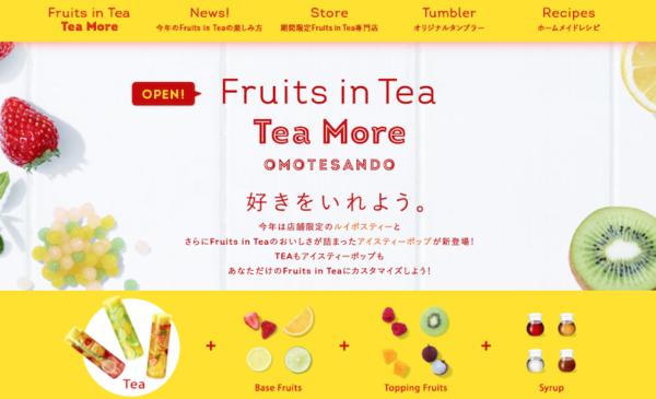 リプトンFruits in tea TEAMORE omortesando公式ページの画像