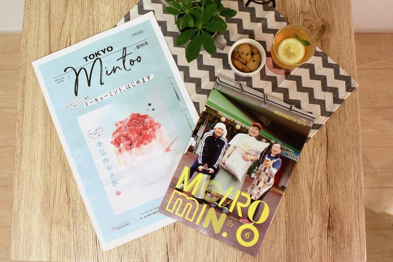 東京のフリーペーパー,トーキョーミントとメトロミニッツを並べ上から撮った写真