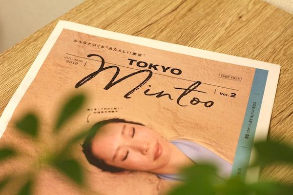 tokyomintoo(トーキョーミント)の7−8月号 vol.2