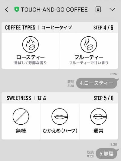 画像:TOUCH-AND-GO COFFEE(タッチアンドゴーコーヒー)の注文画面