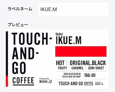 画像:TOUCH-AND-GO COFFEE(タッチアンドゴーコーヒー)のラベル入力画面