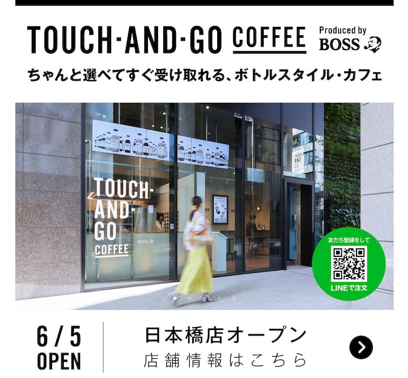 画像:TOUCH-AND-GO COFFEE(タッチアンドゴーコーヒー)のホームページ
