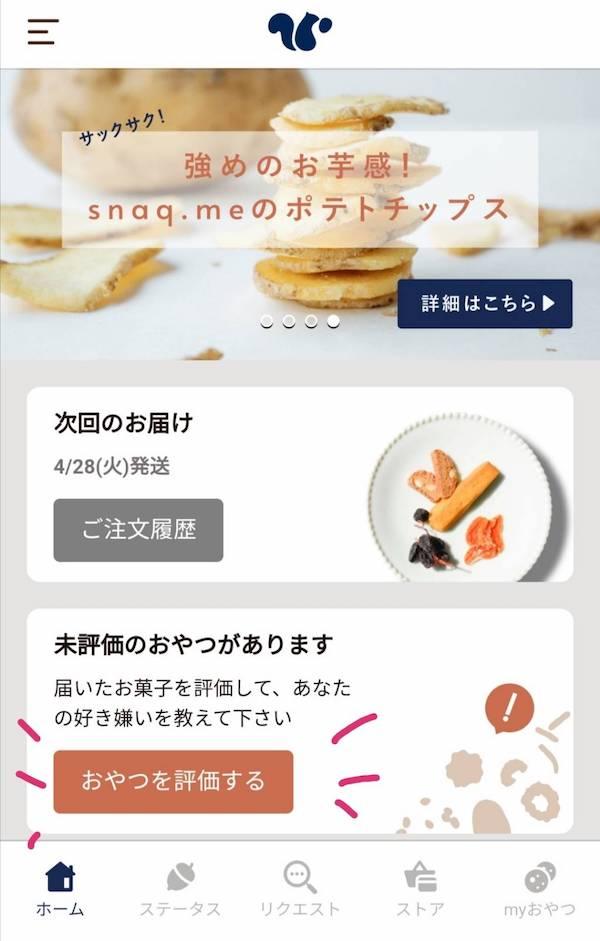 画像:snaq.meの評価画面