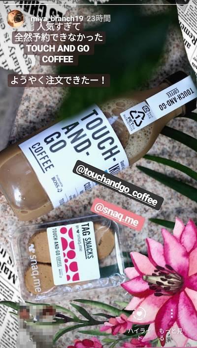 画像:TOUCH-AND-GO COFFEE(タッチアンドゴーコーヒー)のカフェラテの名入れボトルインスタ