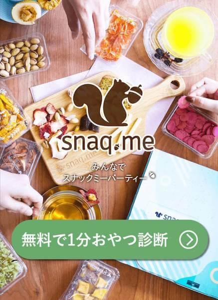 snaq.me【スナックミー】のスマホ版トップページ
