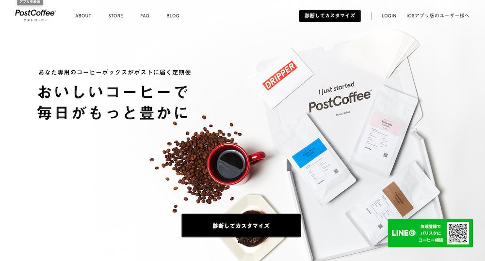 画像:コーヒー定期便サブスクのPostCoffee(ポストコーヒー)のトップページ