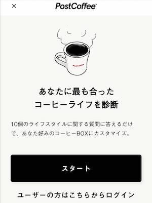 画像:コーヒー定期便サブスクのPostCoffee(ポストコーヒー)の診断ページ