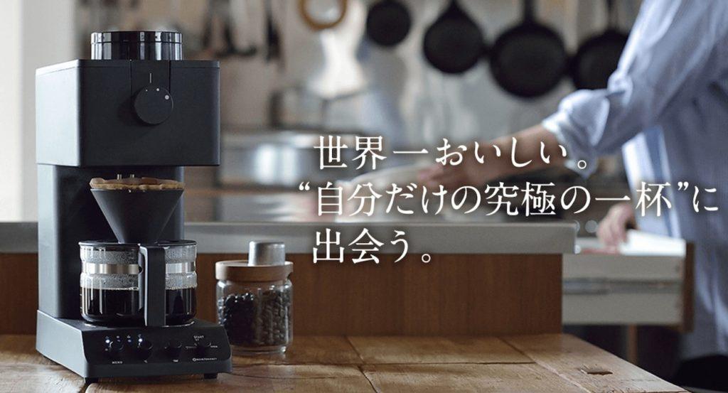 画像:TWINBIRD(ツインバード)の全自動コーヒーメーカー CM-D457 の使い方