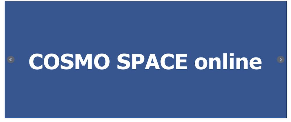画像:家電サブスクのコスモスペースオンラインのトップ画像