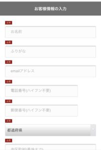 画像:myFineの注文画面