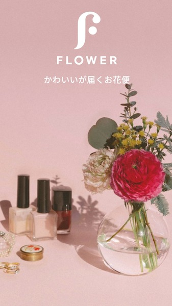 画像:FLOWER公式サイトのトップページ