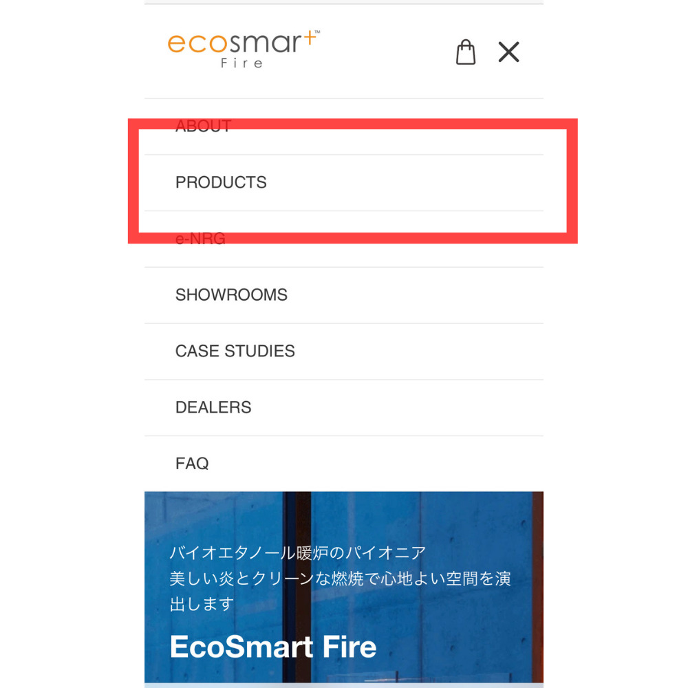 エコスマート ファイヤー 購入手順 2